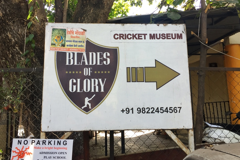 cricket museum in pune